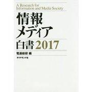 情報メディア白書 2017 [単行本]