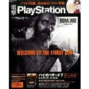 電撃 PlayStation (プレイステーション) 2017年 2/9号 vol.631 [雑誌]
