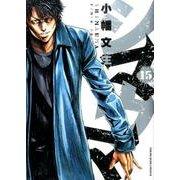 シマウマ 15(ヤングキングコミックス) [コミック]
