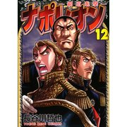 ナポレオン~覇道進撃 12(ヤングキングコミックス) [コミック]