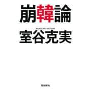 崩韓論 [単行本]