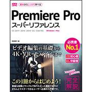 Premiere Pro スーパーリファレンス CC 2017/2015/2014/CC/CS6対応 [単行本]