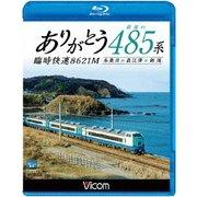 ありがとう 最後の485系 臨時快速8621M 糸魚川~直江津~新潟 (ビコム ブルーレイ展望)
