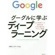 グーグルに学ぶディープラーニング―人工知能ブームの牽引役 その仕組みをやさしく解説 [単行本]
