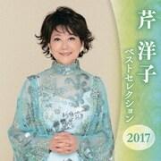 芹洋子 ベストセレクション2017