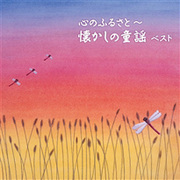 心のふるさと~懐かしの童謡 ベスト (BEST SELECT LIBRARY 決定版)