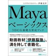 Mayaベーシックス 3DCG基礎力育成ブック [単行本]