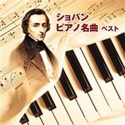 ショパン ピアノ名曲 ベスト (BEST SELECT LIBRARY 決定版)