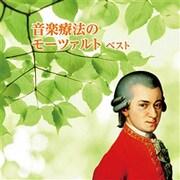 音楽療法のモーツァルト ベスト (BEST SELECT LIBRARY 決定版)