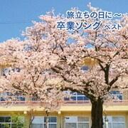 旅立ちの日に~卒業ソング ベスト (BEST SELECT LIBRARY 決定版)