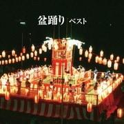 盆踊り ベスト (BEST SELECT LIBRARY 決定版)