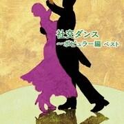 社交ダンス~ポピュラー編 ベスト (BEST SELECT LIBRARY 決定版)
