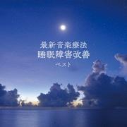最新音楽療法 睡眠障害改善 ベスト (BEST SELECT LIBRARY 決定版)