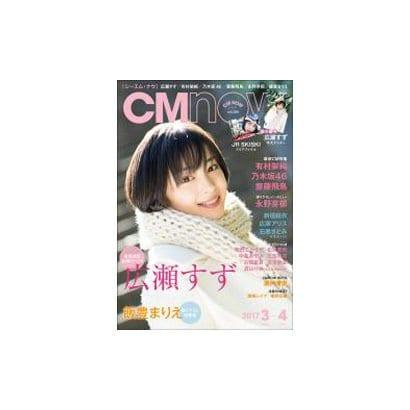 CM NOW (シーエム・ナウ) 2017年 03月号 vol.185 [雑誌]
