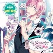 オリジナルシチュエーションCD「linJewelry Kiss Vol.2 翡翠瀬那」 [CD]