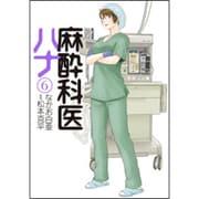 麻酔科医ハナ 6(アクションコミックス) [コミック]