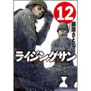 ライジングサン 12(アクションコミックス) [コミック]