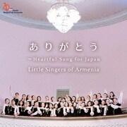 ありがとう~Heartful Song for Japan