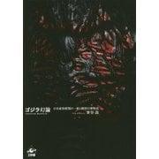 ゴジラ幻論―日本産怪獣類の一般と個別の博物誌 [単行本]