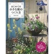 はじめての小さな庭のつくり方―奥行き20cmの空間も素敵な庭に! [単行本]