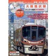 大阪環状線(みんなの鉄道DVDBOOKシリーズ) [ムックその他]