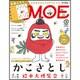 MOE (モエ) 2017年 03月号 [雑誌]
