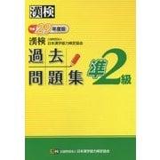 漢検準2級過去問題集〈平成29年度版〉 [単行本]