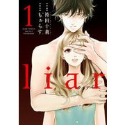 liar 1(ジュールコミックス) [コミック]