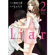 liar 2(ジュールコミックス) [コミック]