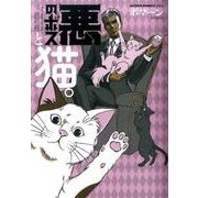 悪のボスと猫。(アクションコミックス) [コミック]
