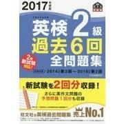 英検2級過去6回全問題集〈2017年度版〉 [単行本]