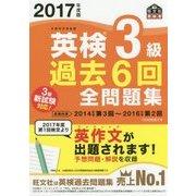 英検3級過去6回全問題集〈2017年度版〉 [単行本]