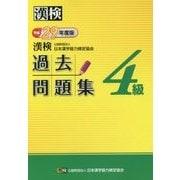 漢検4級過去問題集〈平成29年度版〉 [単行本]