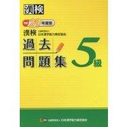 漢検5級過去問題集〈平成29年度版〉 [単行本]
