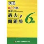 漢検6級過去問題集〈平成29年度版〉 [単行本]