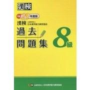 漢検8級過去問題集〈平成29年度版〉 [単行本]