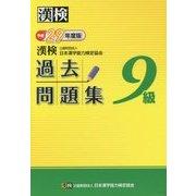 漢検9級過去問題集〈平成29年度版〉 [単行本]