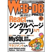 WEB+DB PRESS Vol.97 [単行本]
