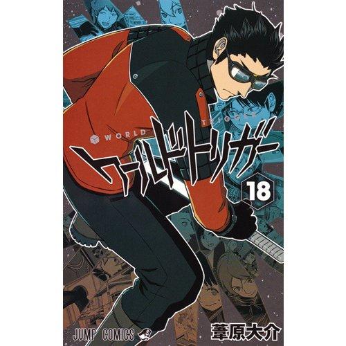 ワールドトリガー 18(ジャンプコミックス) [コミック]