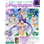 電撃 PlayStation (プレイステーション) 2017年 2/23号 vol.632 [雑誌]