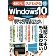 480円でスグわかるWindows10 最新版 (100%ムックシリーズ) [ムックその他]