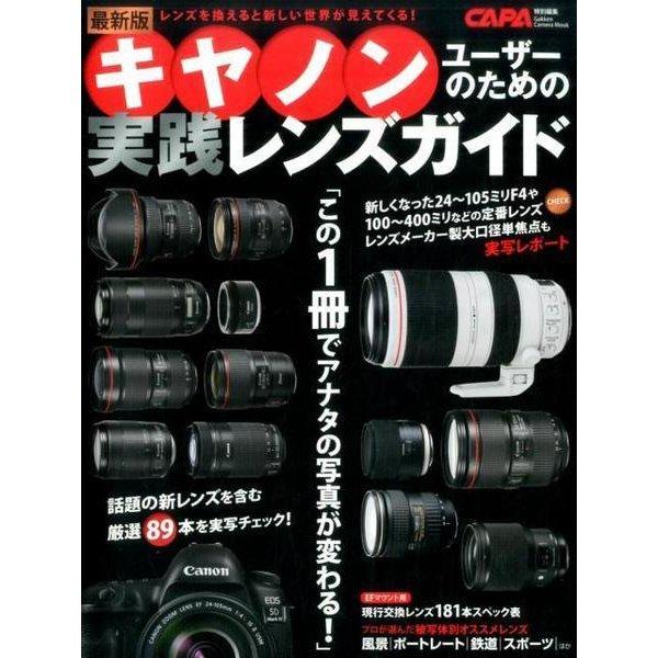キャノンユーザーのための実践レンズガイド 最新版-レンズを換えると新しい世界が見えてくる!(Gakken Camera Mook) [ムックその他]