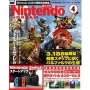 Nintendo DREAM (ニンテンドードリーム) 2017年 04月号 [雑誌]