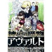 アヴァルト 4(シリウスコミックス) [コミック]