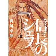 信長のシェフ 18(芳文社コミックス) [コミック]