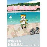 かわうその自転車屋さん 4(芳文社コミックス) [コミック]