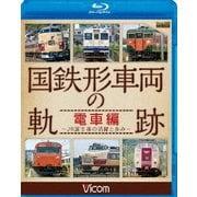 国鉄形車両の軌跡 電車編 ~JR誕生後の活躍と歩み~ (ビコム 鉄道車両BDシリーズ)