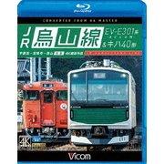 JR烏山線 EV-E301系(ACCUM)&キハ40形 宇都宮~宝積寺~烏山 往復 (ビコム ブルーレイ展望)