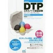 JAGAT DTPエキスパート認証試験スーパーカリキュラム 第12版準拠 [単行本]