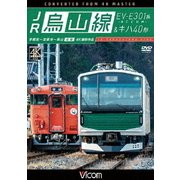 JR烏山線 EV-E301系(ACCUM)&キハ40形 宇都宮~宝積寺~烏山 往復 (ビコム ワイド展望)